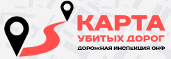 Карта убитых дорог